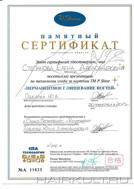 Салон красоты Культ Степанова Елена  Диплом мастера Степанова Елена 20130220